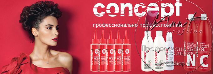 Concept profy touch uhod dly volos annet shop ru profline