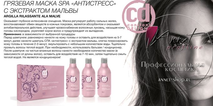 Constatnt Delight SPA s malvoy antistress annet shop ru profline