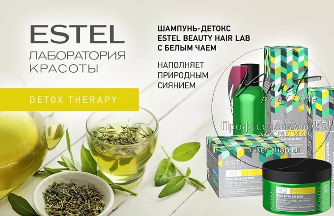 Estel Beauty Hair Lab Detox Therapy ochishenie volos i koji annet shop ru profline