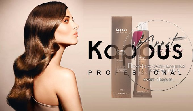 Kapous professional banner magic keratin kraska annet shop ru