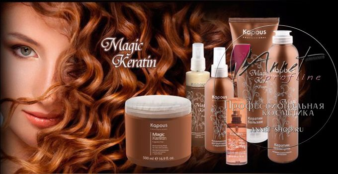 Kapous professional magic keratin banner annet shop ru