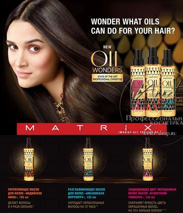 Matrix Oil Wonders banner annet shop ru