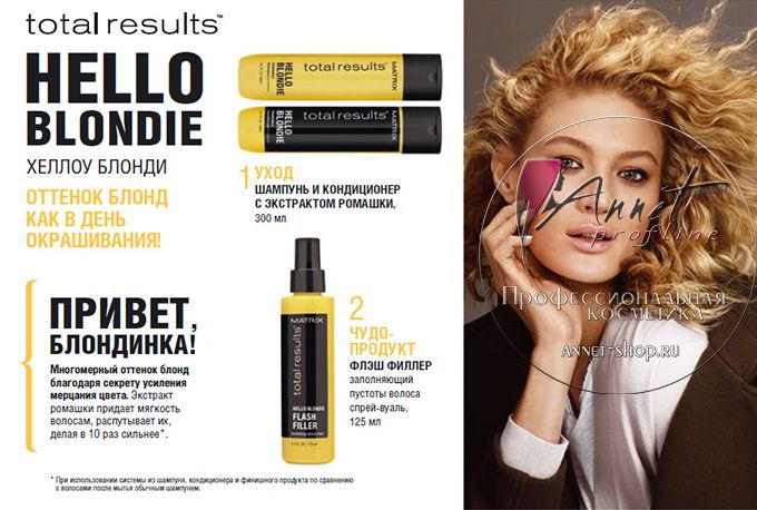 Matrix Total Results Hello Blondie annet shop ru