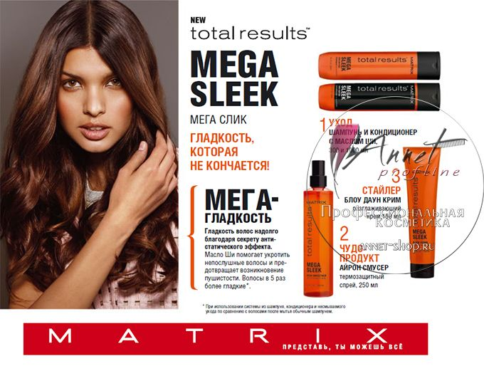 Matrix Total Results MEga sleek banner annet shop ru