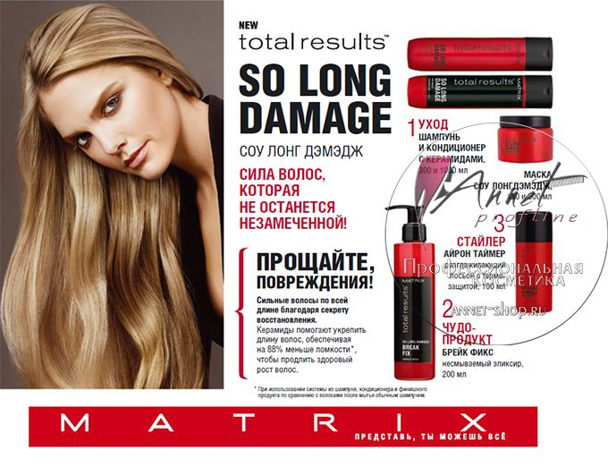 Matrix Total Results So Long Damage banner annet shop ru