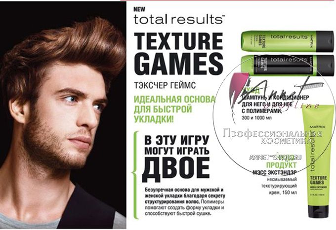 Matrix Total Results Textture Games banner annet shop ru