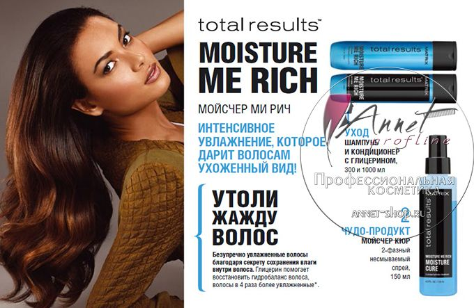 Matrix Total Results moisture me rich banner1 annet shop ru