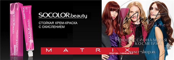 Matrix socolor beauty kraska banner annet shop ru