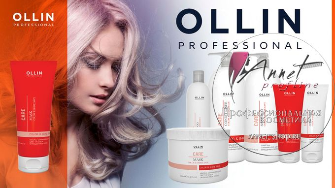 OLLIN CARE Color Shine Save dly okrashennih volos annet shop ru profline